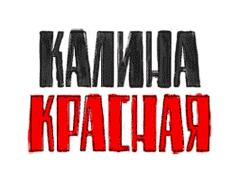радиостанции Калина Красная