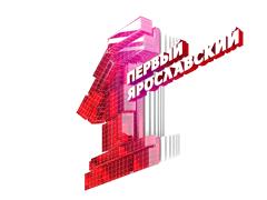 Телеканал Первый Ярославский