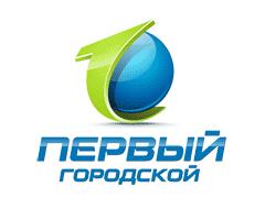 Телеканал Первый Городской (Казань)