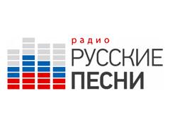 радиостанции Русские Песни