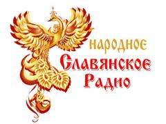 Народное Славянское