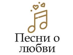 Песни о любви