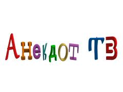 Телеканал Анекдот ТВ